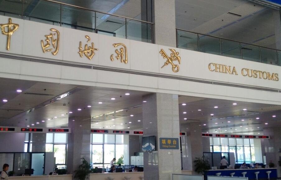 Hải quan Trung Quốc: Xây dựng môi trường thương mại trật tự, thuận lợi